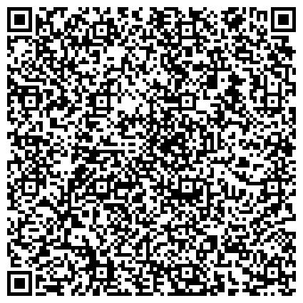 """QR-код с контактной информацией организации КГБСУСО """"ШЕЛАБОЛИХИНСКИЙ ДОМ-ИНТЕРНАТ МАЛОЙ ВМЕСТИМОСТИ ДЛЯ ПРЕСТАРЕЛЫХ И ИНВАЛИДОВ"""""""
