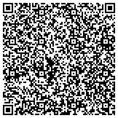 """QR-код с контактной информацией организации Общество с ограниченной ответственностью ТОО """"Фирма КазИнтерСервис"""""""