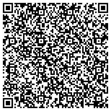 QR-код с контактной информацией организации Костанай Кама Торговый Дом, ТОО