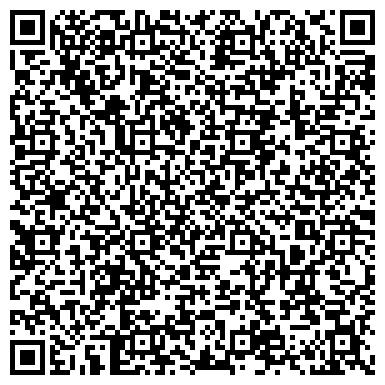 QR-код с контактной информацией организации ВИП-Клуб Клининг (V.I.P. - Club Cleaning), ООО
