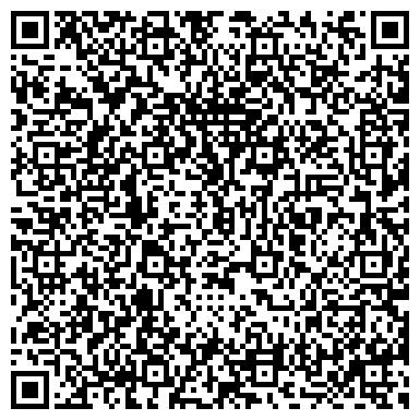 QR-код с контактной информацией организации ARD Kazakhstan (Ард Казахстан), ТОО