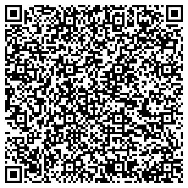 """QR-код с контактной информацией организации уборка,химчистка""""Standart company"""""""