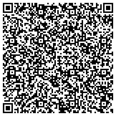 QR-код с контактной информацией организации ТОО «Алматинское Бюро по Сертификации»