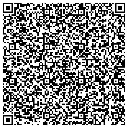 QR-код с контактной информацией организации Кафедра социальной работы с курсом педагогики и образовательных технологий дополнительного профессионального образования