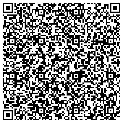 QR-код с контактной информацией организации Американская Коммерческая Служба Департамента Торговли США (U.S. Commercial Service)