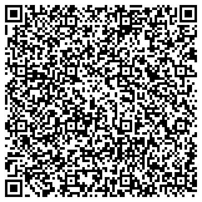 QR-код с контактной информацией организации Экосервис-С, ВКО филиал, ТОО