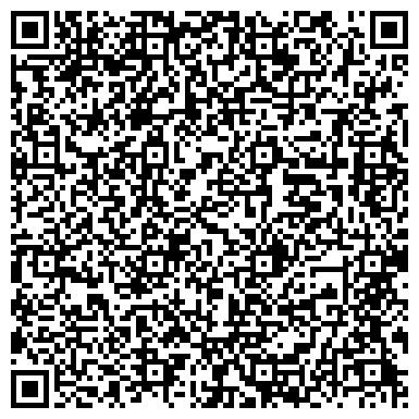 QR-код с контактной информацией организации Подарок судьбы (Агентство знакомств), ТОО