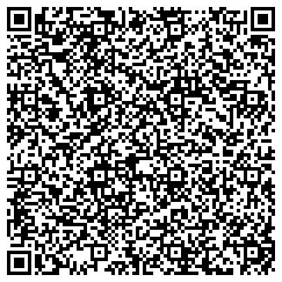 QR-код с контактной информацией организации Испанский Культурно-образовательный Центр, ТОО