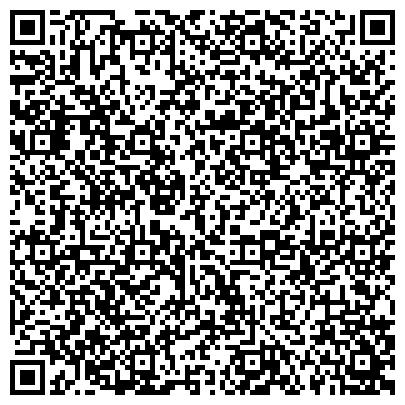 QR-код с контактной информацией организации Департамент юстиции Западно-Казахстанской области, ГП