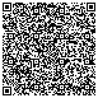 QR-код с контактной информацией организации Adiana Service Centre (Адиана Сервис Центр), ТОО
