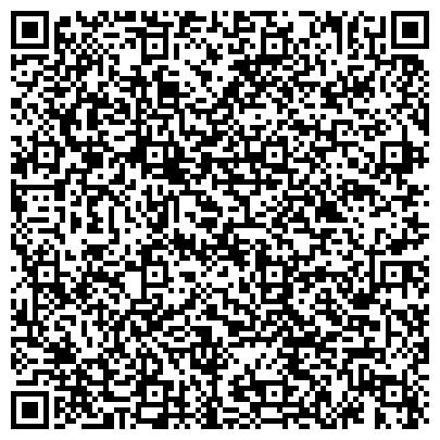 QR-код с контактной информацией организации Юнайтед Цемент Сервис Компани (United Cement Service Company), ТОО
