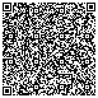 QR-код с контактной информацией организации Ар-Би-Джи Казахстан, ТОО