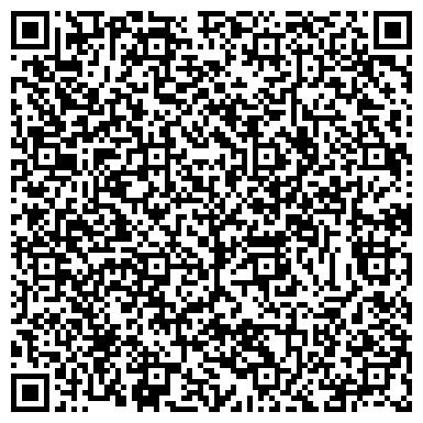 QR-код с контактной информацией организации Луганский Дорожно-Эксплуатационный участок, ГП