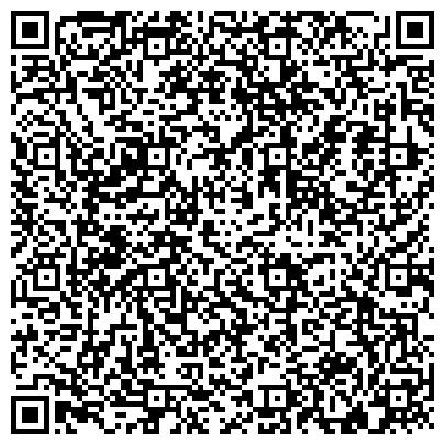 QR-код с контактной информацией организации ЦЕНТР СОЦИАЛЬНОЙ ПОМОЩИ ЛИЦАМ ПОПАВШИМ В ЭКСТРЕМАЛЬНЫЕ УСЛОВИЯ УПРАВЛЕНИЯ СОЦИАЛЬНОЙ ЗАЩИТЫ НАСЕЛЕНИЯ