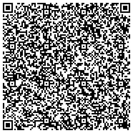 QR-код с контактной информацией организации Жерұйық-Консалтинг (Жеруйык-Консалтинг), ТОО