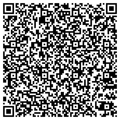 QR-код с контактной информацией организации Вебасто Сумы, ООО (Webasto - Sumy)
