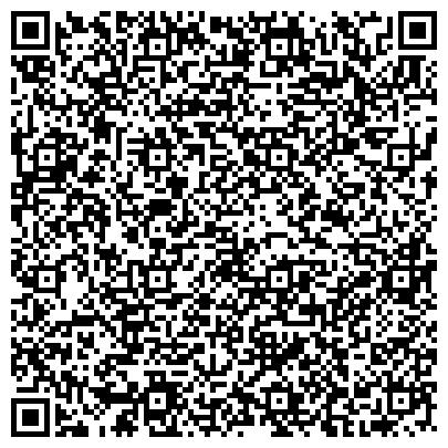 QR-код с контактной информацией организации Диал Альфа (Альфа Диджитал), ООО