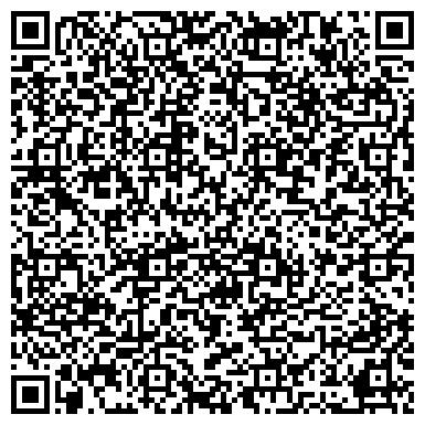 QR-код с контактной информацией организации Веста-Электро, ООО