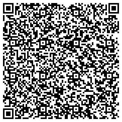 QR-код с контактной информацией организации Ultra Computers (Ультра Компьтерс), ТОО