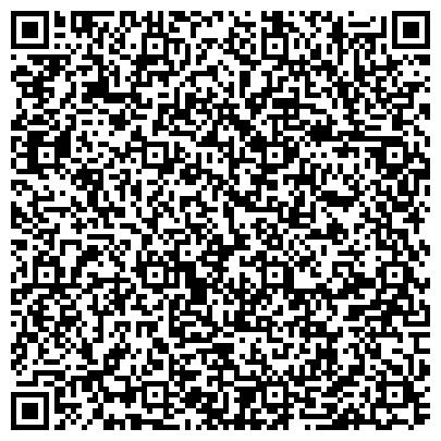 QR-код с контактной информацией организации Asia Legal And Business Consulting (Азия легал энд бизнес консалтинг), ТОО