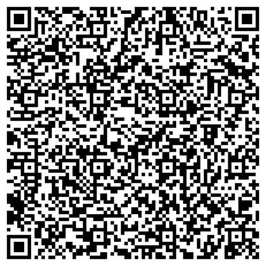 QR-код с контактной информацией организации Первая Чайная компания, ООО