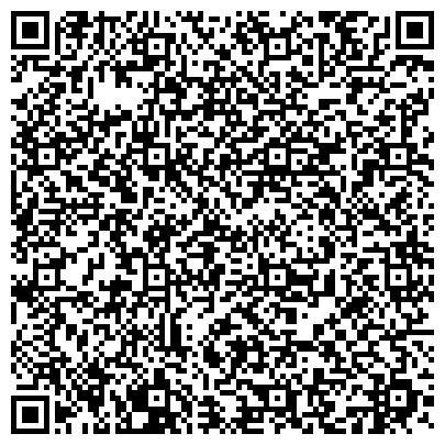 QR-код с контактной информацией организации LG Commercial Laundry Systems,( Эл Дж Комерческие Системы)ЧП