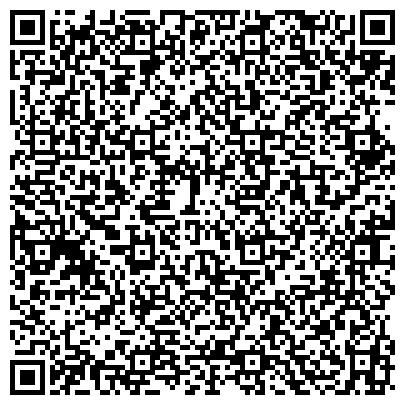 QR-код с контактной информацией организации Лепельский электромеханический завод, РДУП