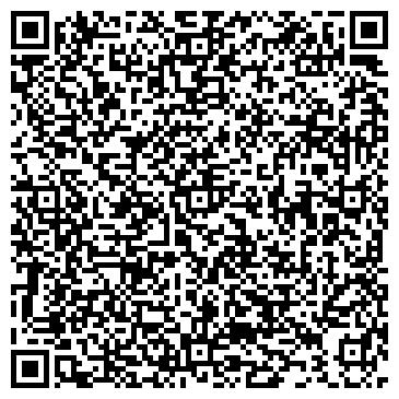 QR-код с контактной информацией организации Ромакс-косметик, ООО