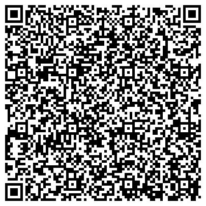 QR-код с контактной информацией организации АДЫГЕЙСКАЯ РЕСПУБЛИКАНСКАЯ ОРГАНИЗАЦИЯ ВСЕРОССИЙСКОГО ОБЩЕСТВО АВТОМОБИЛИСТОВ