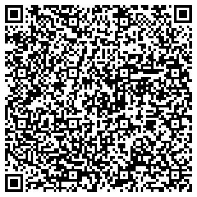 QR-код с контактной информацией организации Хамра (Электро-бытовая техника LG), ТОО