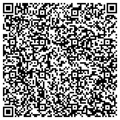 QR-код с контактной информацией организации SV (Эс В) магазин бытовой техники, ТОО