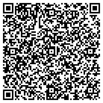 QR-код с контактной информацией организации Стерх, АО