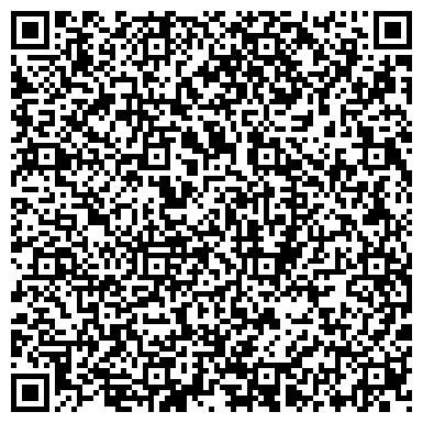 QR-код с контактной информацией организации СПЕЦИАЛИЗИРОВАННАЯ КОНСУЛЬТАЦИОННО-ЭКСПЕРТНАЯ ЮРИДИЧЕСКАЯ ФИРМА