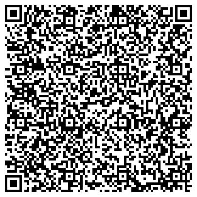 QR-код с контактной информацией организации WESTCOMSERVICE (Весткомсервис), ТОО