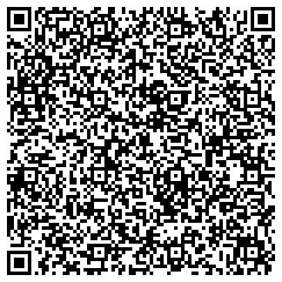 QR-код с контактной информацией организации Субъект предпринимательской деятельности БЕЛЫЙ КОТ. КИЕВ. УКРАИНСКИЙ сайт официального дистрибьютора.