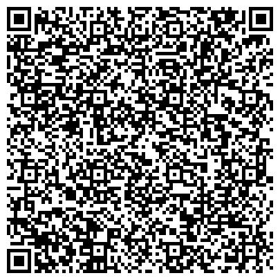 QR-код с контактной информацией организации Научно-производственная фирма Интек, ООО