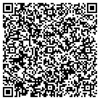 QR-код с контактной информацией организации НА ТРОИХ КАФЕ