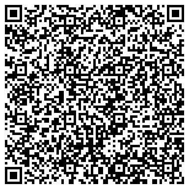 QR-код с контактной информацией организации Алматинский завод синтетических моющих средств (АЗ СМС), ТОО