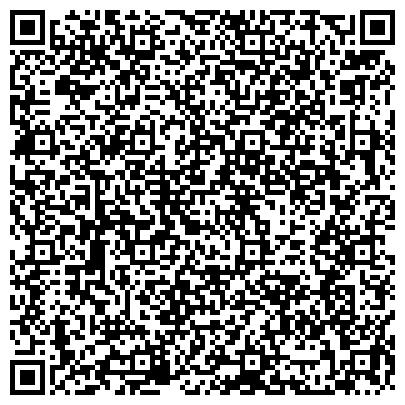 QR-код с контактной информацией организации Ульба-ФторКомплекс, ТОО