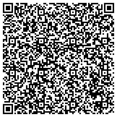 QR-код с контактной информацией организации Комбинат химико-пищевой ароматики, ТОО филиал в Казахстане