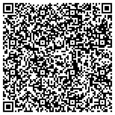 QR-код с контактной информацией организации Реагент-Альфа, ООО