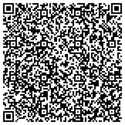 QR-код с контактной информацией организации Mc Duck Company (Мк Дак Компани), ТОО
