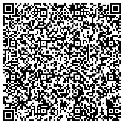 QR-код с контактной информацией организации Усть-Каменогорский керамзитовый завод