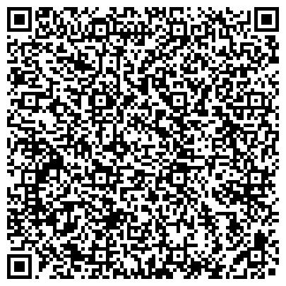 QR-код с контактной информацией организации Henkel Bautechnik Kazakhstan (Хенкель Баутечник Казахстан), ТОО