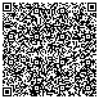 QR-код с контактной информацией организации Первая грибная компания, ООО