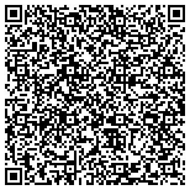 QR-код с контактной информацией организации Вермеер Штайнбрюк Экспорт ГМБХ, Представительство
