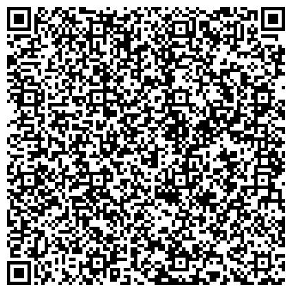 QR-код с контактной информацией организации УПРАВЛЕНИЕ СОЦИАЛЬНОЙ ЗАЩИТЫ НАСЕЛЕНИЯ РАЙОНА ВОСТОЧНОЕ ДЕГУНИНО САО Г. МОСКВЫ