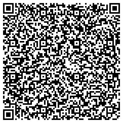 QR-код с контактной информацией организации Sino Technics (Сино Техникс Шымкент), ТОО