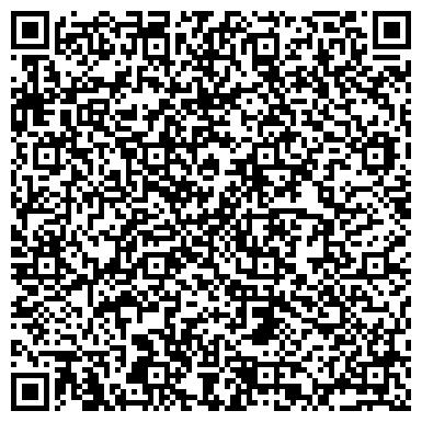 QR-код с контактной информацией организации Барекс Мармир (Bareks Marmyr), ООО
