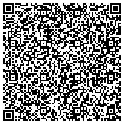QR-код с контактной информацией организации Белоцерковский ювелирный завод, ПрАО (Компания КАДО)